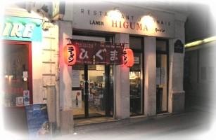 Restaurant Higuma